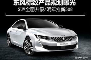东风标致产品规划曝光  SUV全面升级/明年推新508