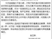 赵立新深夜发文致歉:我骨子里流的是中国人的血