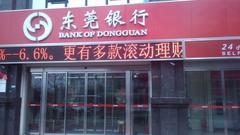 东莞银行十年再冲IPO  众多潜水大款股东竟成障碍