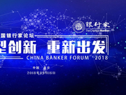 2018中国银行家论坛:转型创新 重新出发