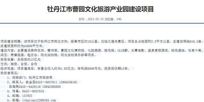 """""""曹园""""旅游开发迷局:当地4年两度招商 现彻底否认"""