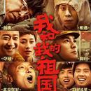 """國慶檔電影市場""""三強爭霸"""" 你看好哪一部?"""