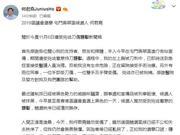 何君尧回应遇袭:正接受手术治疗 凶徒已被拘捕