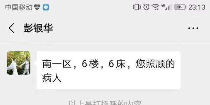 泪目!武汉29岁殉职医生彭银华朋友圈曝光