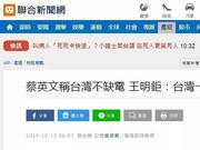 """蔡英文说台湾不缺电 韩国瑜:比缺电更严重是""""缺德"""""""