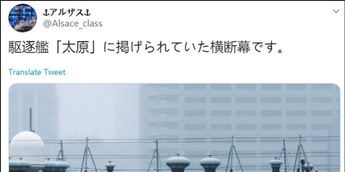 太原舰驶入东京晴海港 打出中日文横幅慰问日灾民