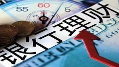 银行理财子公司新规正式落地!正式稿有了三大变化