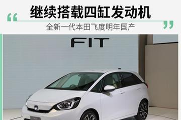 全新一代本田飛度明年國產 繼續搭載四缸發動機
