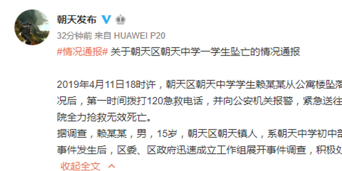 四川广元一初中生坠亡 当地成立调查组