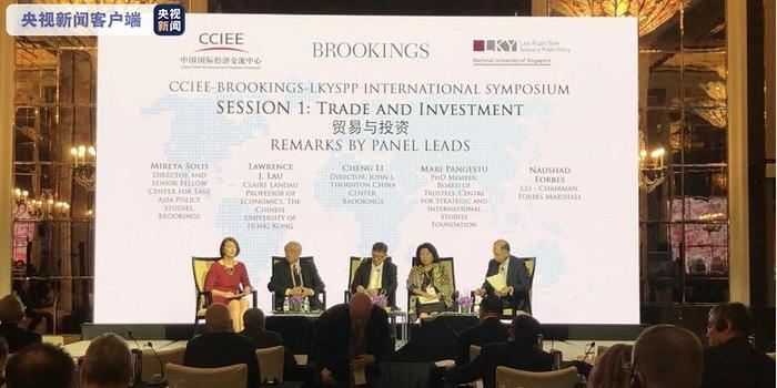 中美关系国际研讨会:为亚洲与世界发展打造共同愿景