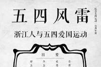"""从《新青年》到木刻版画,浙博""""五四风雷""""纪念五四运动百年"""