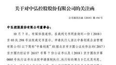 媒体称中弘股份陷5亿诉讼 深交所下发问询函