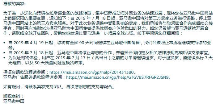 世爵娱乐_亚马逊在中国失落15年:抢占了先机 最终却失了市场