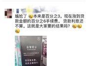 湖南一奔驰4S店宣布金融服务费从3%涨到6% 不设上限