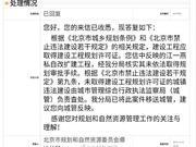 官方:江一燕获奖别墅私自改扩建 未获规划审批
