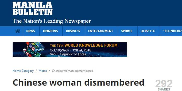 """26岁中国女子在菲律宾被分尸 疑与""""三角恋""""有关"""