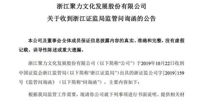 聚力文化收证监局问询函:需说明董事长是否已出镜