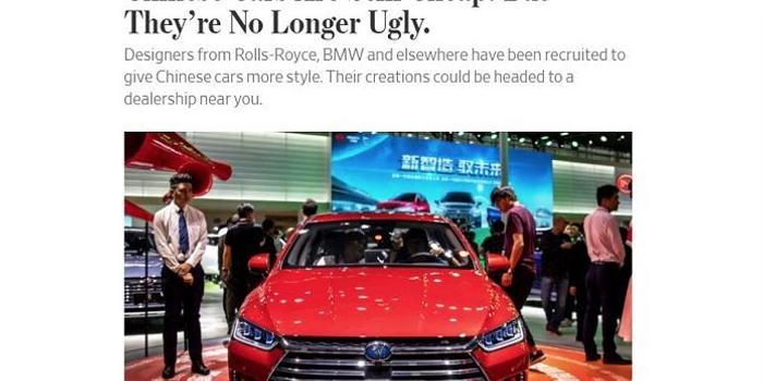 美媒:中國汽車價格依舊低廉 但已不再丑陋