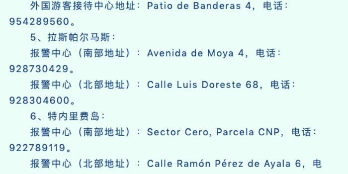 国庆期间西班牙部分警局将提供中文服务