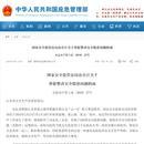响水爆炸涉事企业天嘉宜化工厂曾停产整治 去年复产