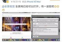 视觉中国现生机 人民网未必能一统图片版权江湖?