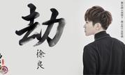 徐良加盟创作新宣传曲 剑网3舞台剧首演在即