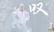 《剑网3》舞台剧再推新宣传曲 转音歌姬黄龄助阵