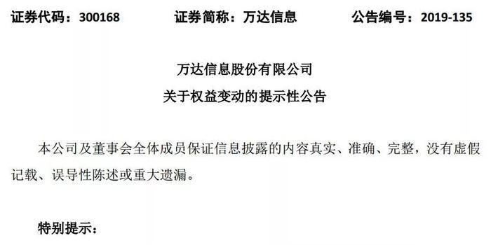 """业绩大幅下滑 万达信息仍获中国人寿三次""""举牌"""""""