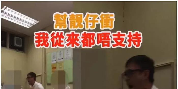 """香港反对派区议员酒后大骂暴徒""""痴线""""(图)"""