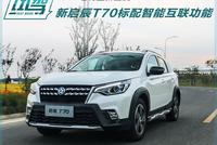 SUV老将重新出发 新启辰T70标配智能互联功能