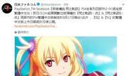 闪之轨迹》系列PS4四部作品将全部加入中文套餐!发售日公布