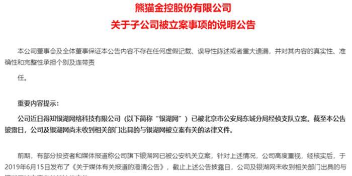 旗下百亿平台银湖网被立案 熊猫金控何去何从?