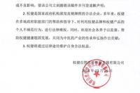 """权健发布声明称""""丁香医生""""发布文章不实 严重侵权"""