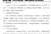 三安光电财务造假谜云:澄清不影响公司正常经营