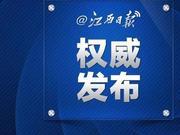莲花县委新书记到任 吉安三名领导干部任前公示