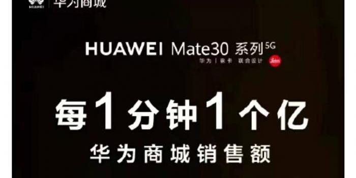 5G商用第二天:华为5G新手机线上商场1分钟卖1亿元