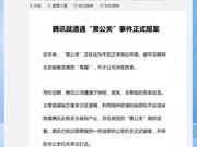 腾讯:多名涉案黑公关已被刑拘 奉劝践踏法律者自首