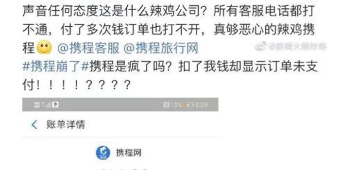 """国庆出行高峰携程突发故障 回应:""""bug已修复"""""""