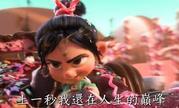 《无敌破坏王2》中字预告公布 女神与云妮洛普街头狂飙