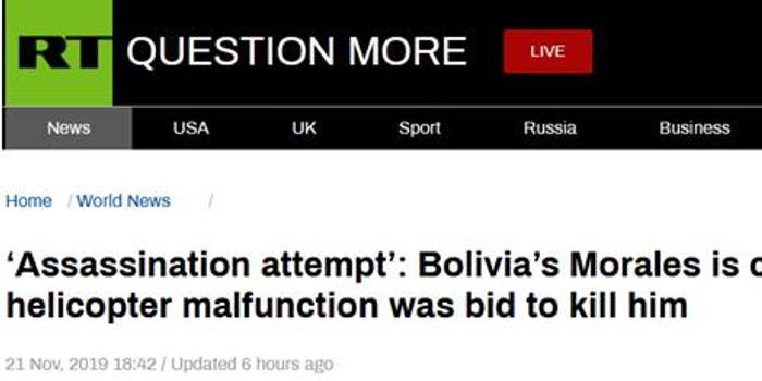 玻利维亚前总统回忆辞职前直升机事故:那是暗杀
