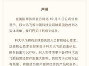 多家中国公司回应被美列入实体清单
