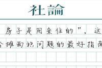 澎湃新闻:告别公摊面积 需要拿出改革勇气