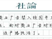 澎湃新闻评万达红领巾广告事件:是利欲熏心在作祟