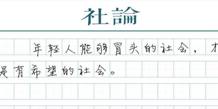 澎湃新闻:90后博导不再新鲜 新生代勇立潮头