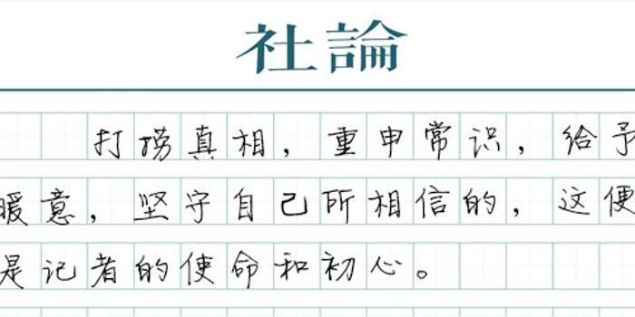 澎湃新闻记者节献词:坚守自己所相信的
