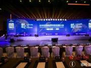 9小时头脑风暴 2018全球链界科技发展大会圆满举行