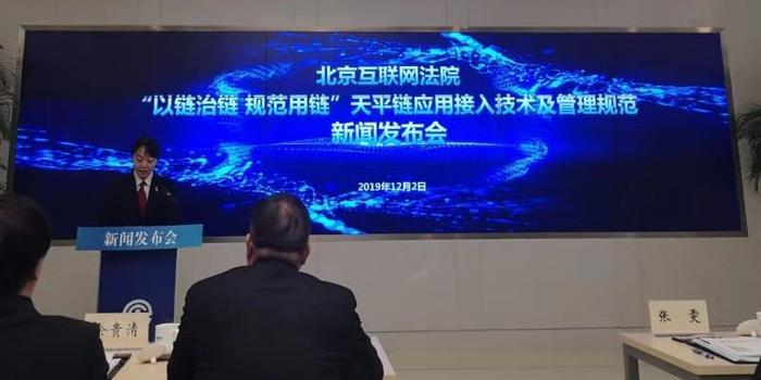 北京互联网法院使用区块链 跨链存证数据量达上亿条