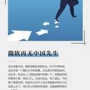 微軟再無中國先生