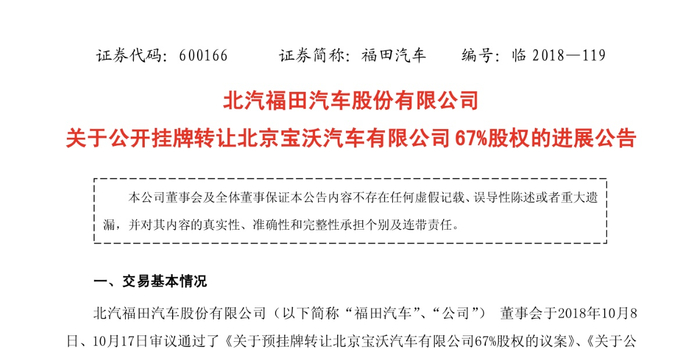 """長盛興業入股寶沃 神州優車成""""幕后接盤者"""""""