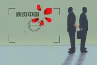"""视觉中国幕后向海外同行""""进贡"""" 为追逐短利维权创收"""